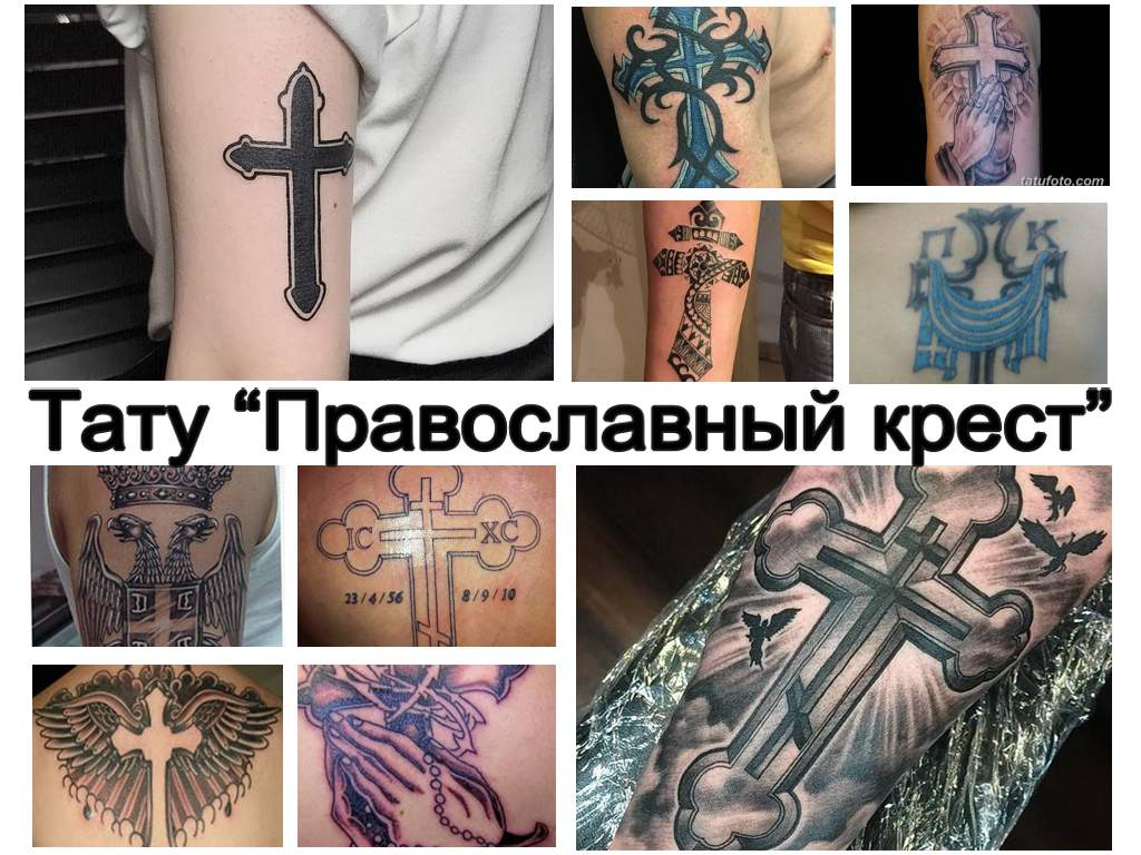 Значение тату Православный крест - коллекция оригинальных примеров рисунков татуировки на фото