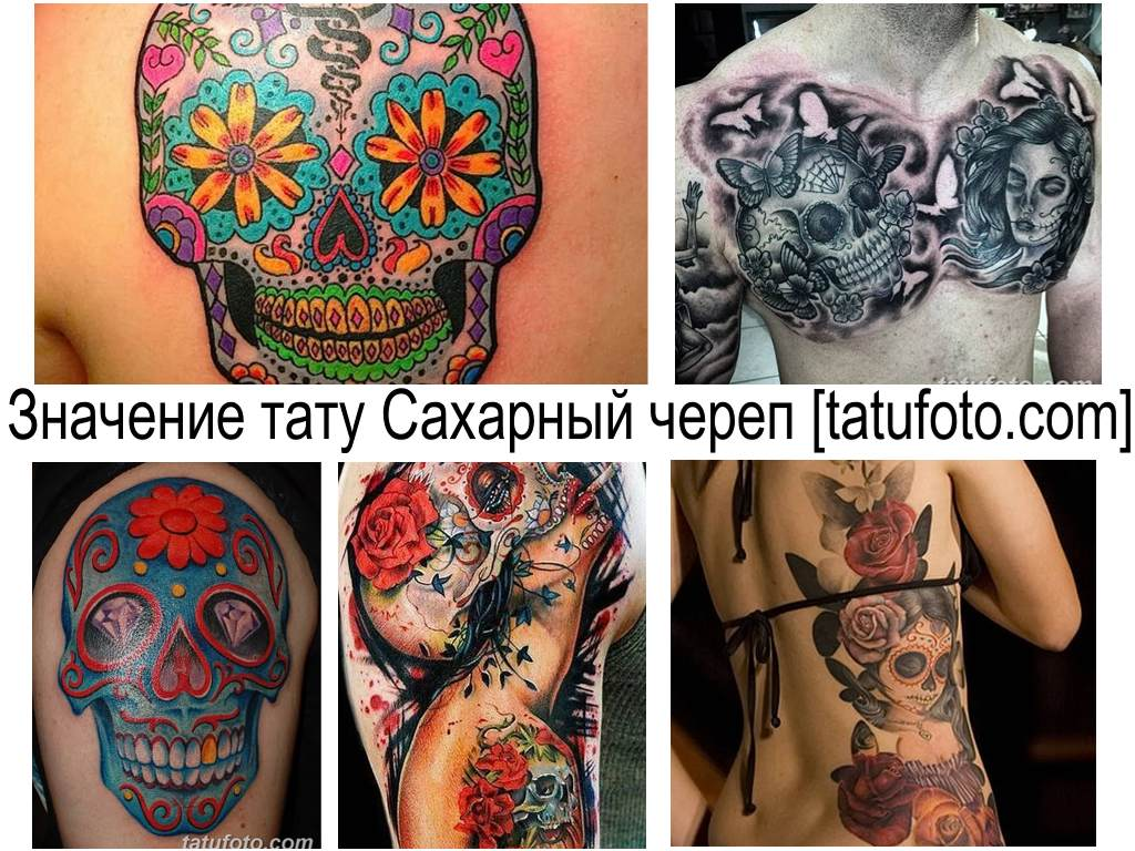 Значение тату Сахарный череп - коллекция фото примеров рисунка татуировки