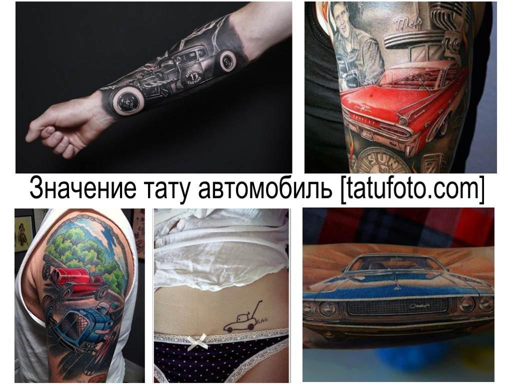 Значение тату автомобиль (машина) - коллекция интересных рисунков татуировки на фото
