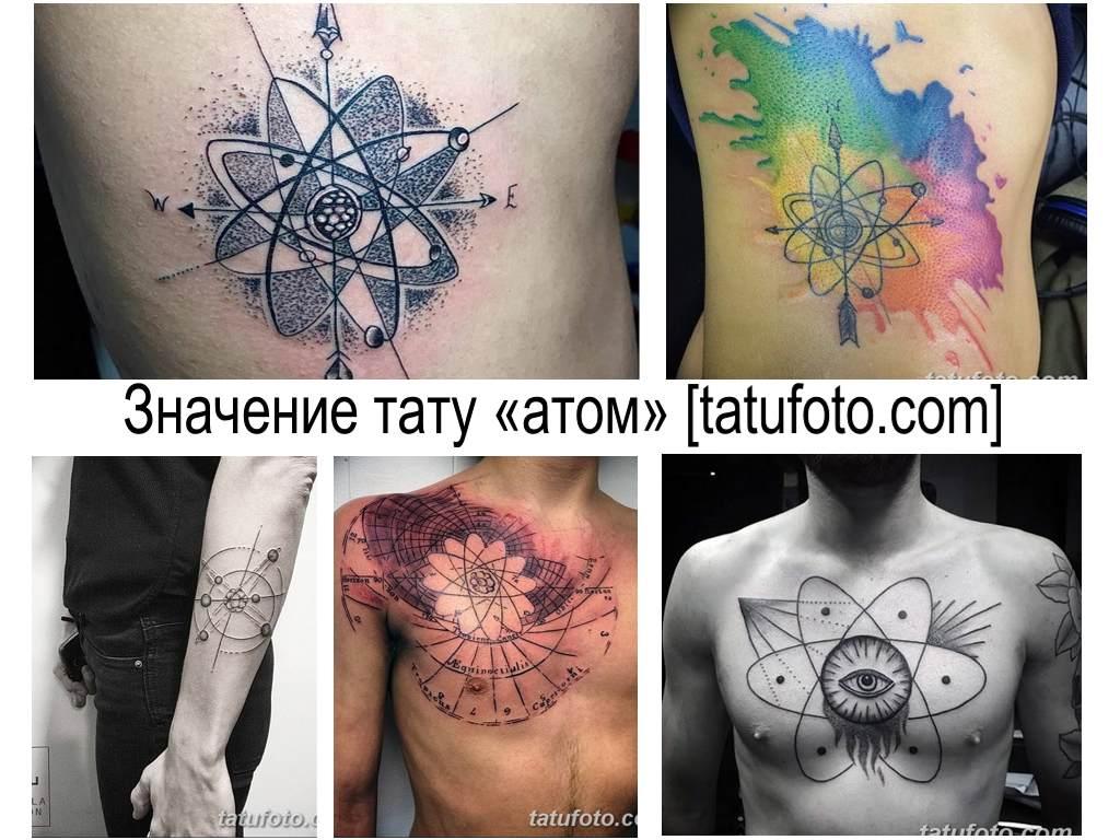 Значение тату атом - коллекция фото примеров с рисунками для татуировки