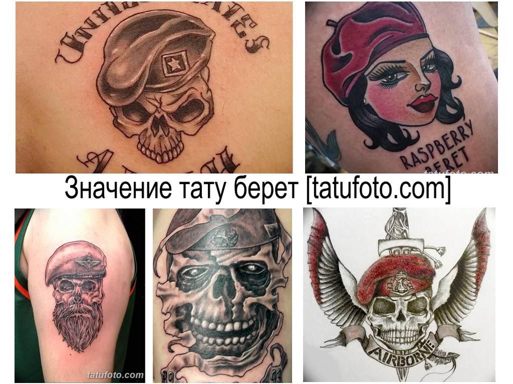 Значение тату берет - коллекция рисунков татуировки на фото