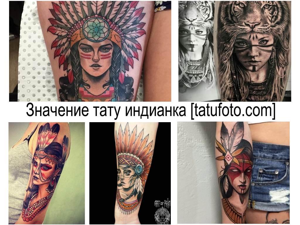 Значение тату индианка - коллекция фото примеров интересных рисунков татуировки