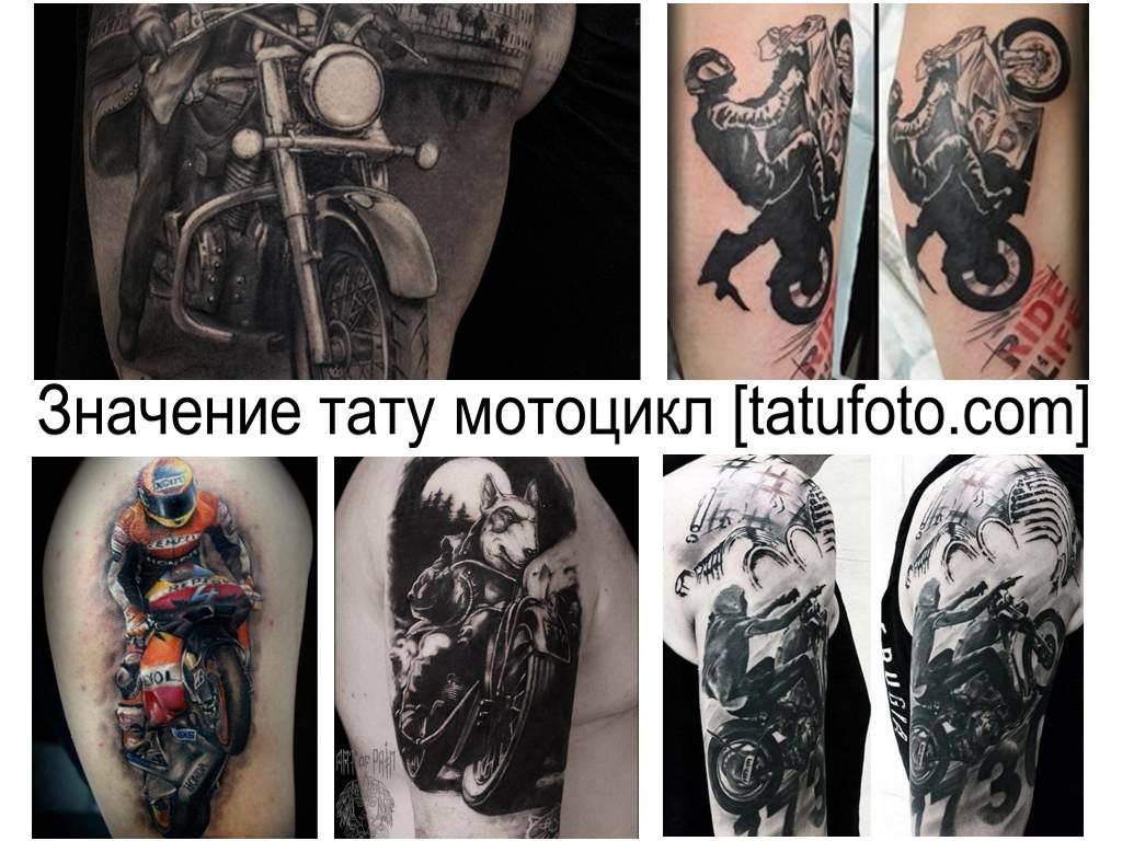 Значение тату мотоцикл - коллекция фото примеров с интересными рисунками татуировки