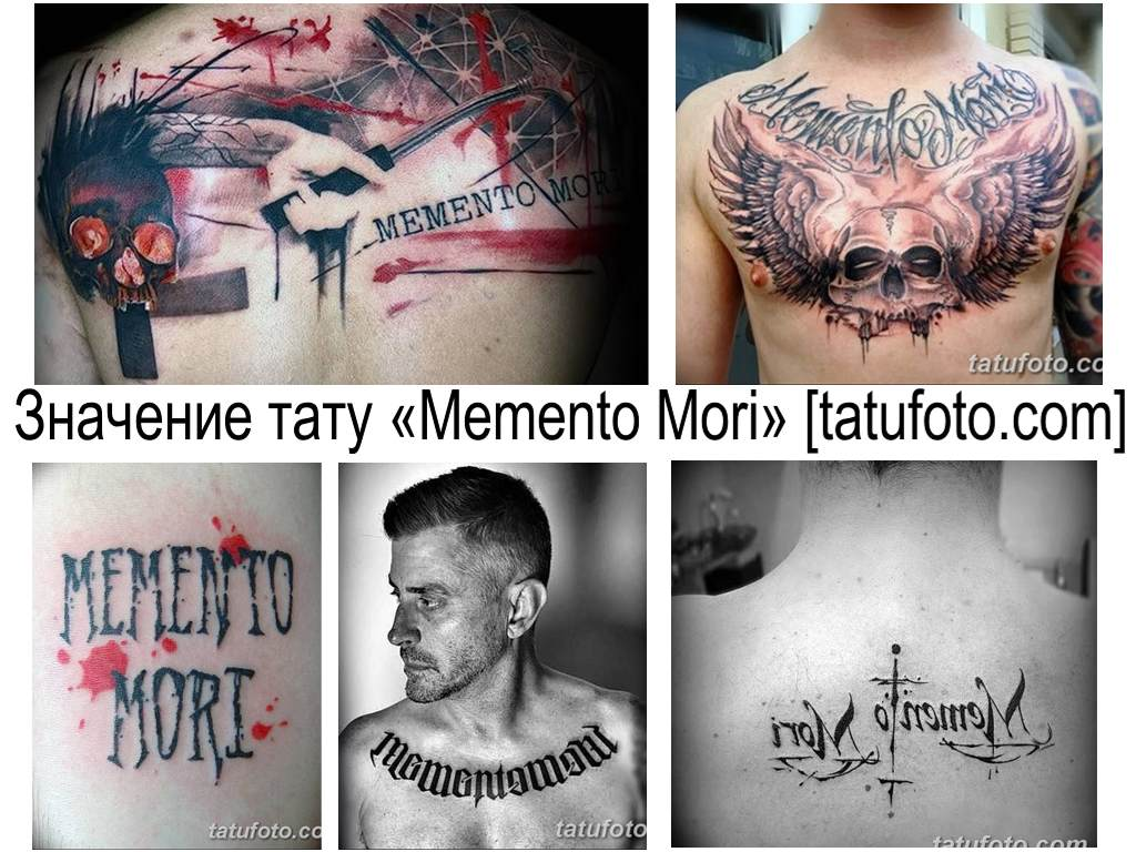 Значение тату надписи Memento Mori - фото примеры рисунков татуировки