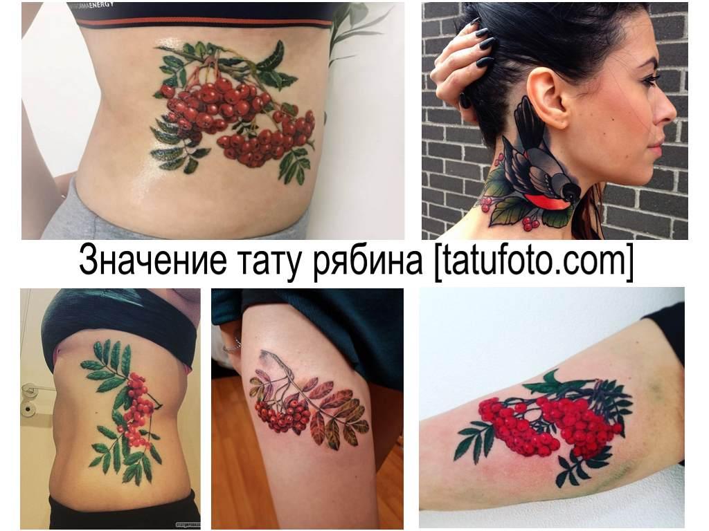 Значение тату рябина - коллекция фото примеров интересных рисунков татуировки