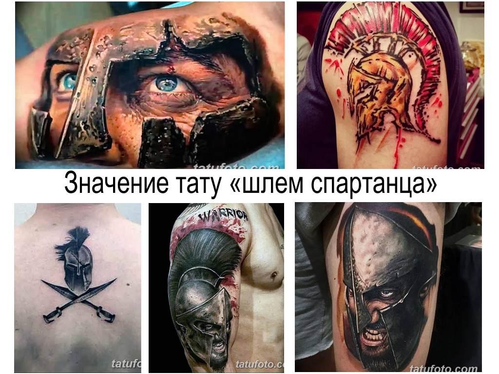 Значение тату шлем спартанца - коллекция фото примеров рисунков татуировки