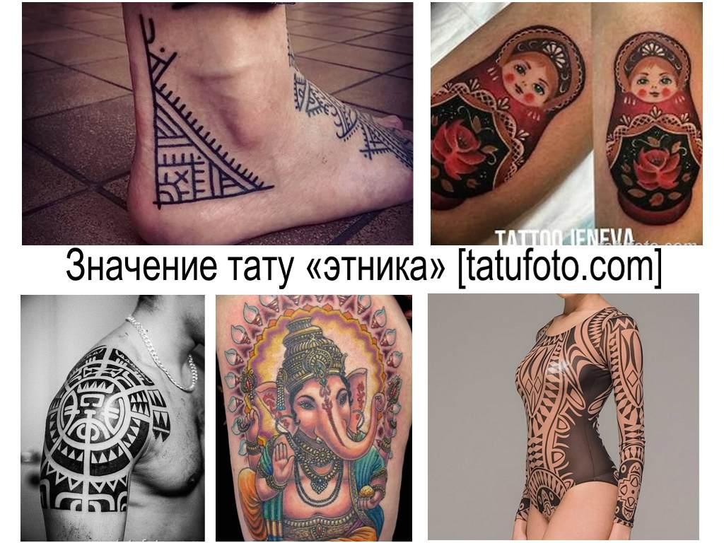 Значение тату этника - оригинальные примеры рисунков татуировки на фото
