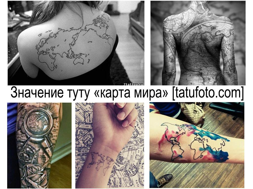 Значение тату карта мира - оригинальные примеры рисунков татуировки на фото