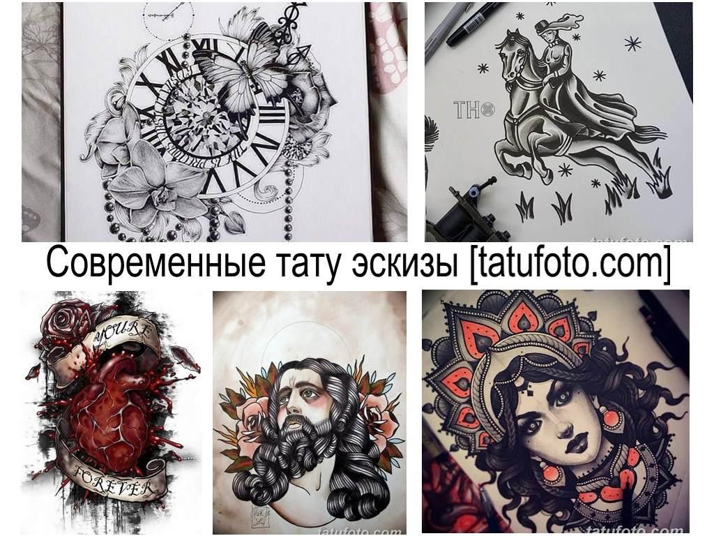 Современные тату эскизы - коллекция интересных рисунков для татуировки