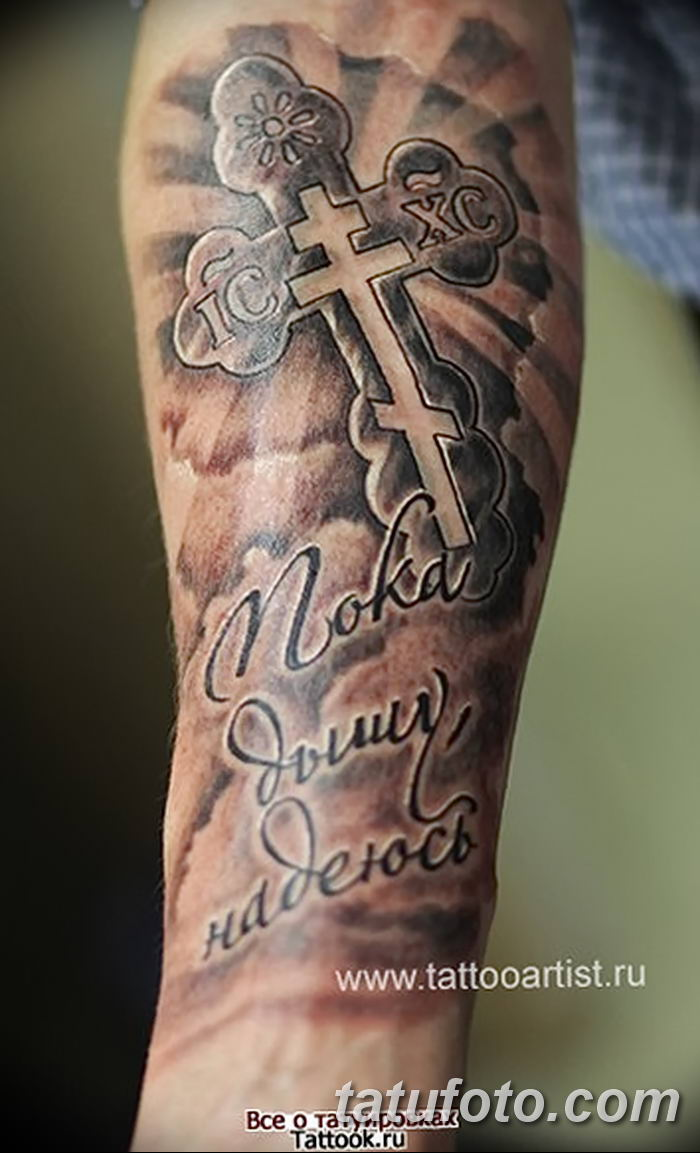 Фото рисунка тату Православный крест 12.10.2018 №147 - tattoo Orthodox - tatufoto.com