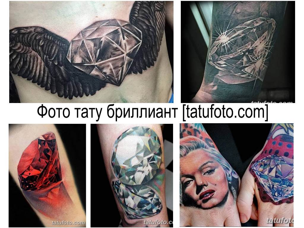 Фото тату бриллиант - оригинальная коллекция готовых рисунков татуировки
