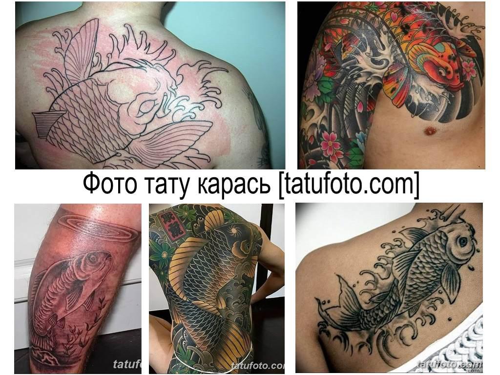 Фото тату карась - оригинальные примеры готовых рисунков татуировки