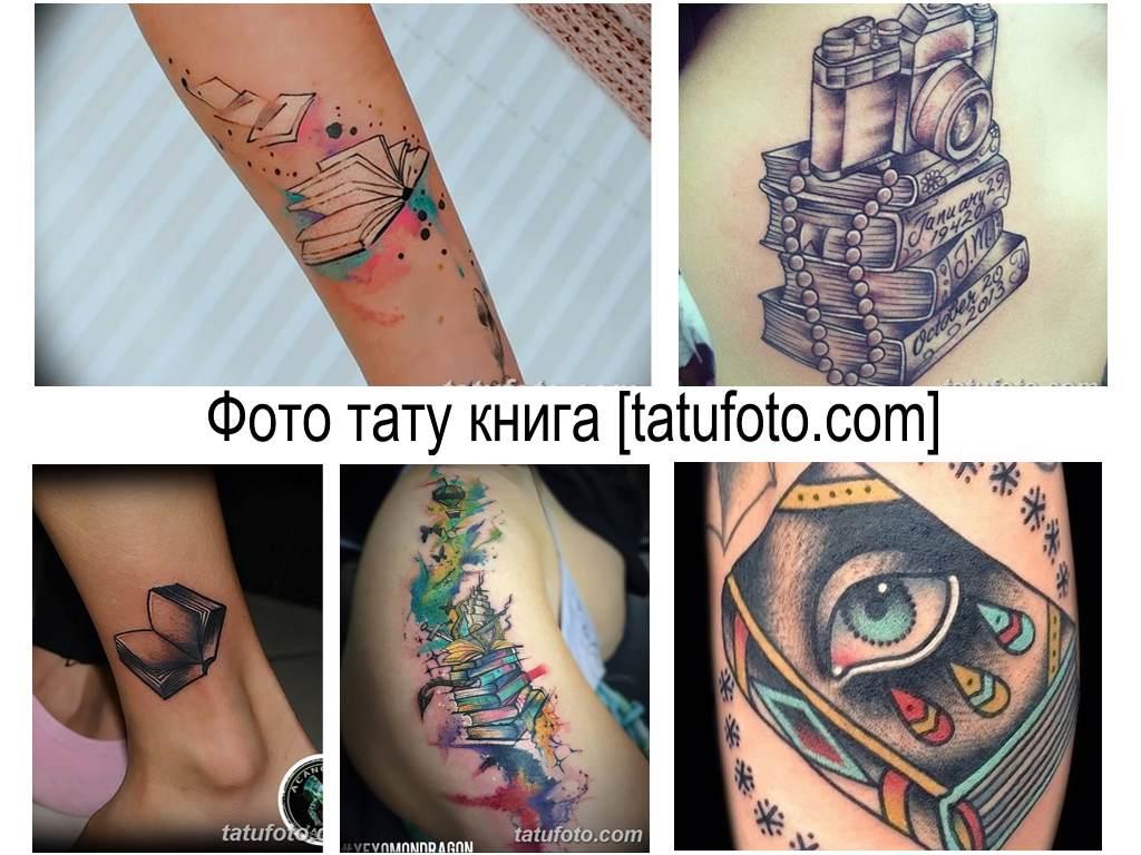 Фото тату книга - оригинальные примеры рисунков готовых татуировок