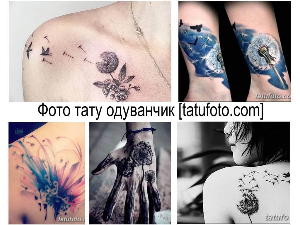 Фото тату одуванчик - оригинальные примеры готовых рисунков татуировки