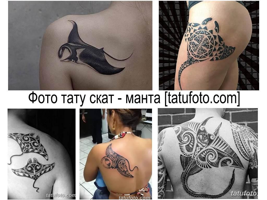 Фото тату скат – манта - оригинальная коллекция рисунков готовых татуировок