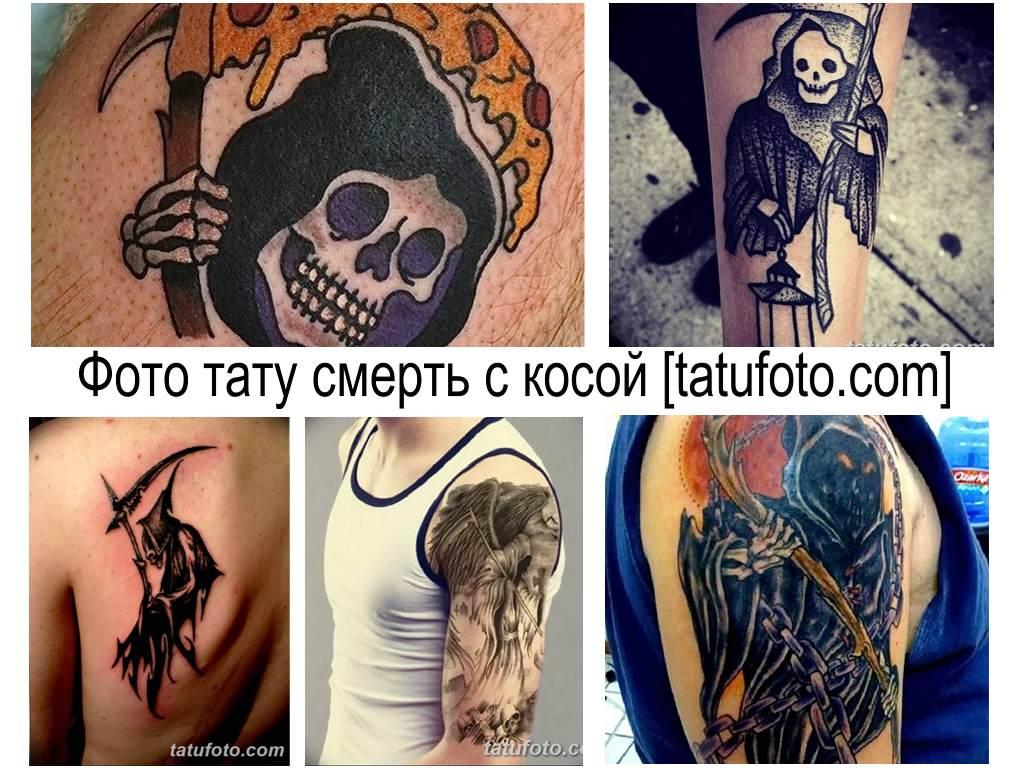 Фото тату смерть с косой - примеры готовых рисунков татуировки