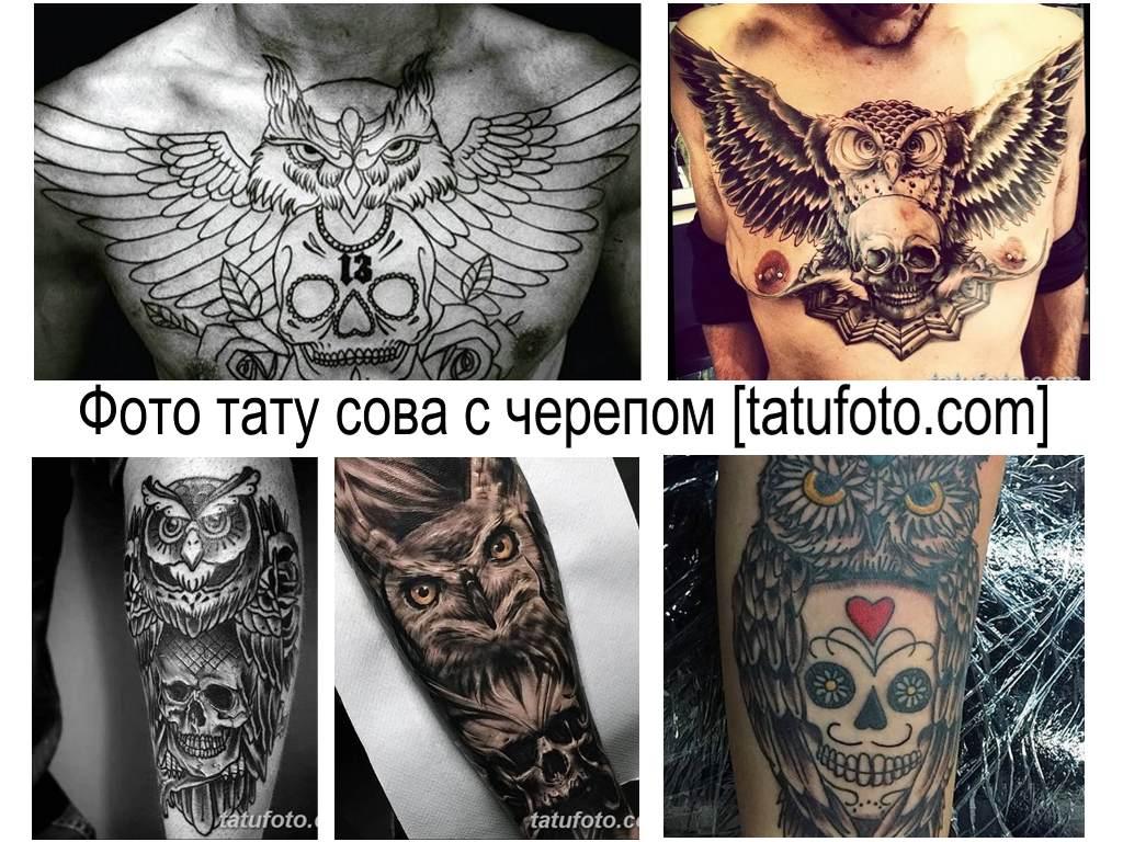 Фото тату сова с черепом - оригинальные примеры рисунка татуировки на фото