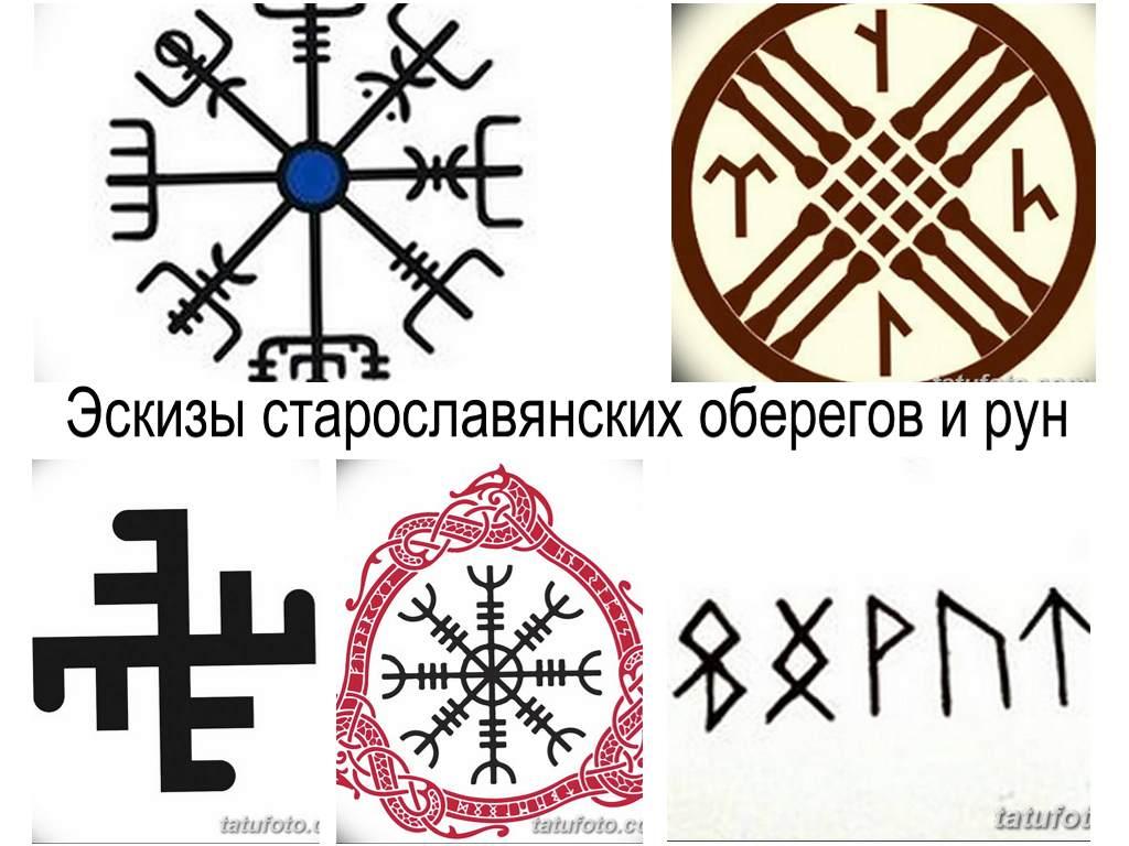 Эскизы старославянских оберегов и рун - оригинальные рисунки для татуировки