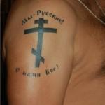 тату православный крест на руке мужские 2