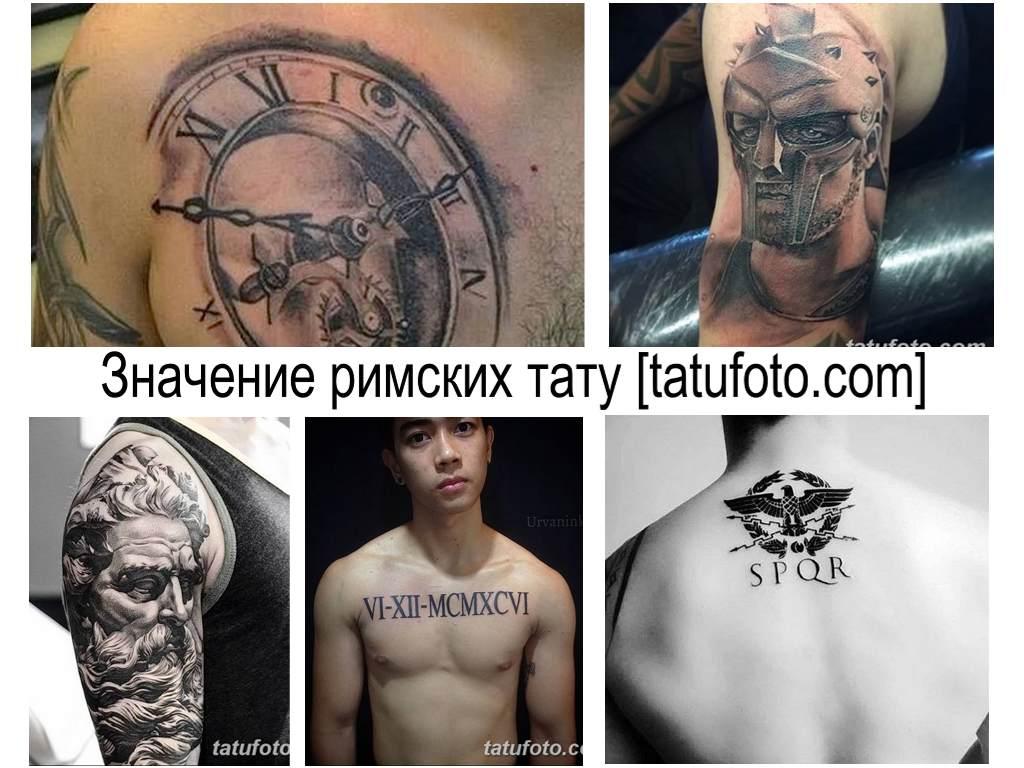 Значение римских тату - фото примеры рисунков и информация
