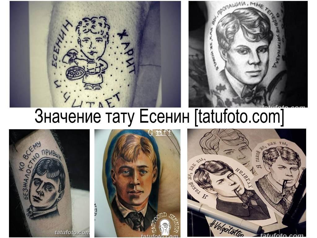 Значение тату Есенин - фото коллекция интересных рисунков татуировки