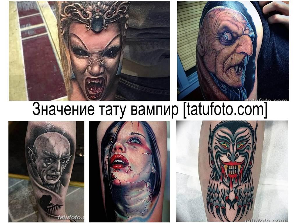 Значение тату вампир - информация и фото примеры интересных рисунков