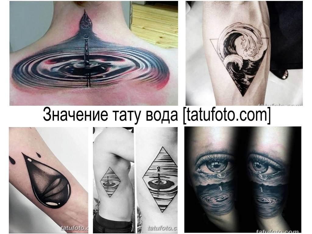 Значение тату вода - коллекция фото примеров рисунка татуировки с водой
