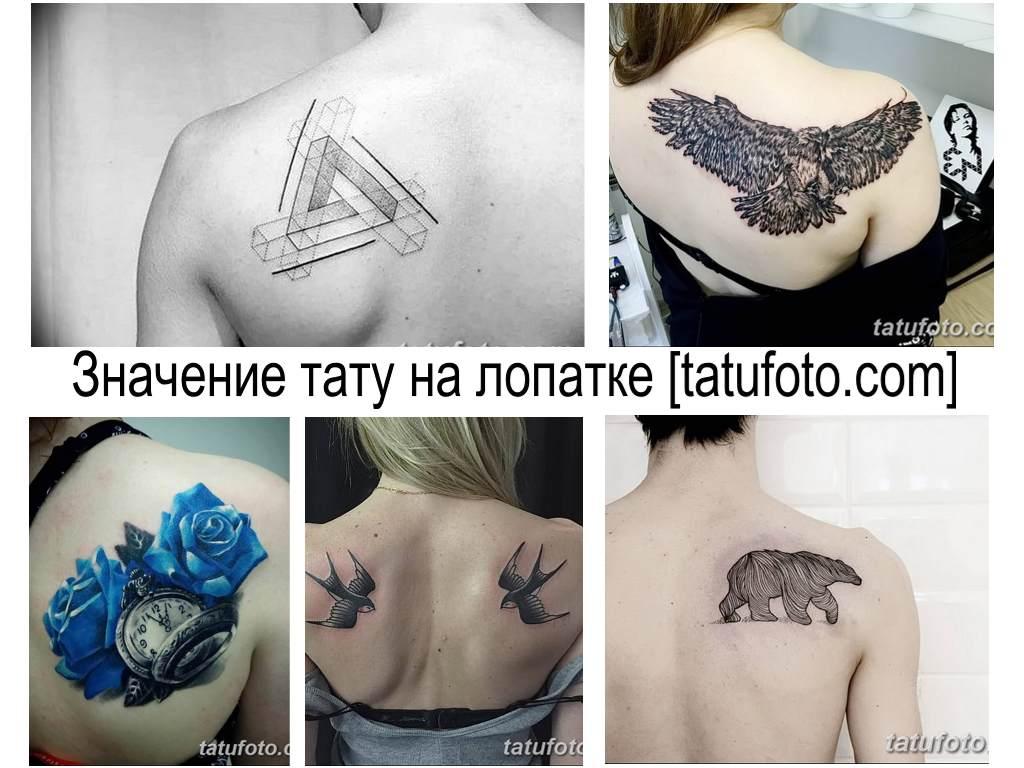 Значение тату на лопатке - фото коллекция интересных рисунков татуировки