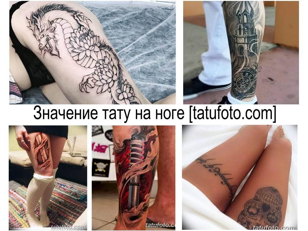Значение тату на ноге - информация и фото примеры готовых работ