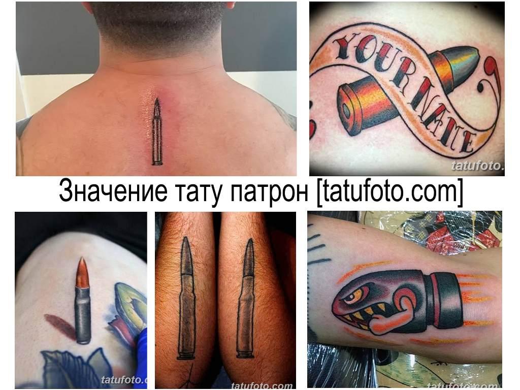 Значение тату патрон - коллекция фото примеров рисунков татуировки