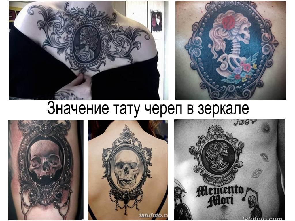 Значение тату череп в зеркале - информация и фото примеры рисунков татуировки