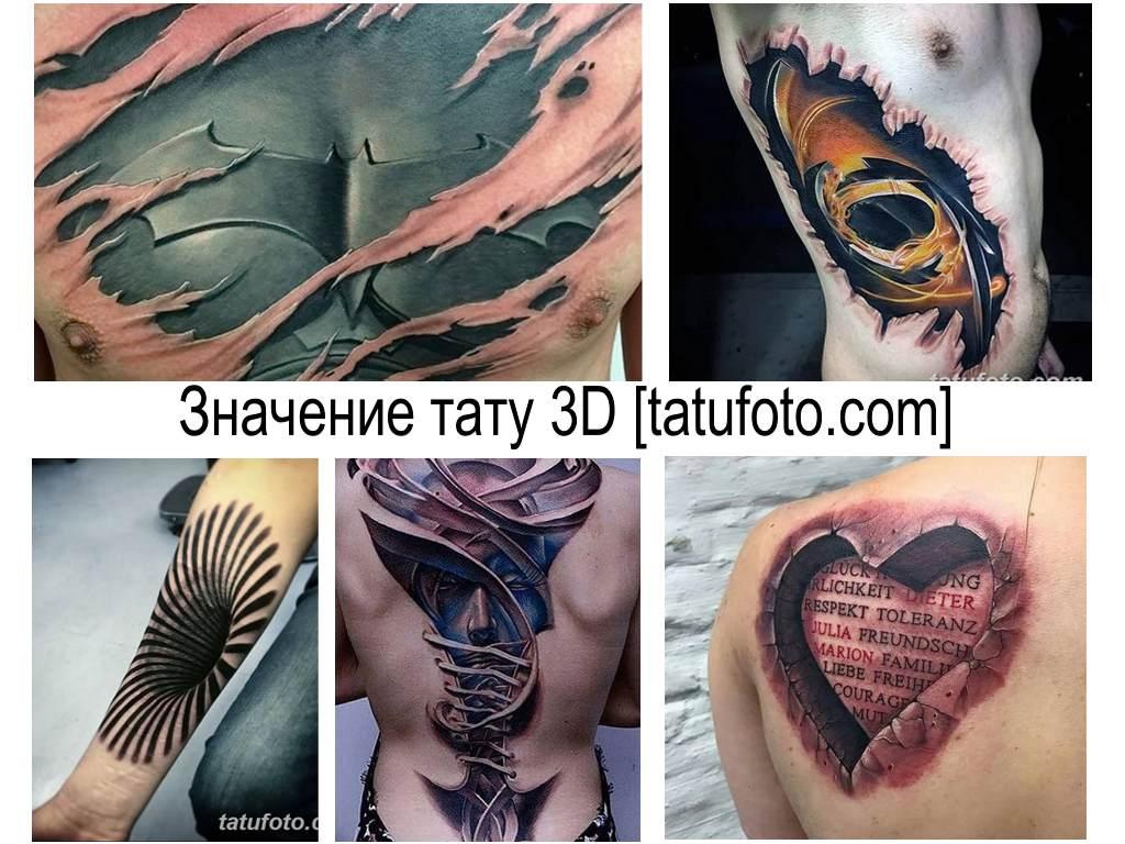 Значение тату 3D - информация о рисунках и фото примеры готовых работ