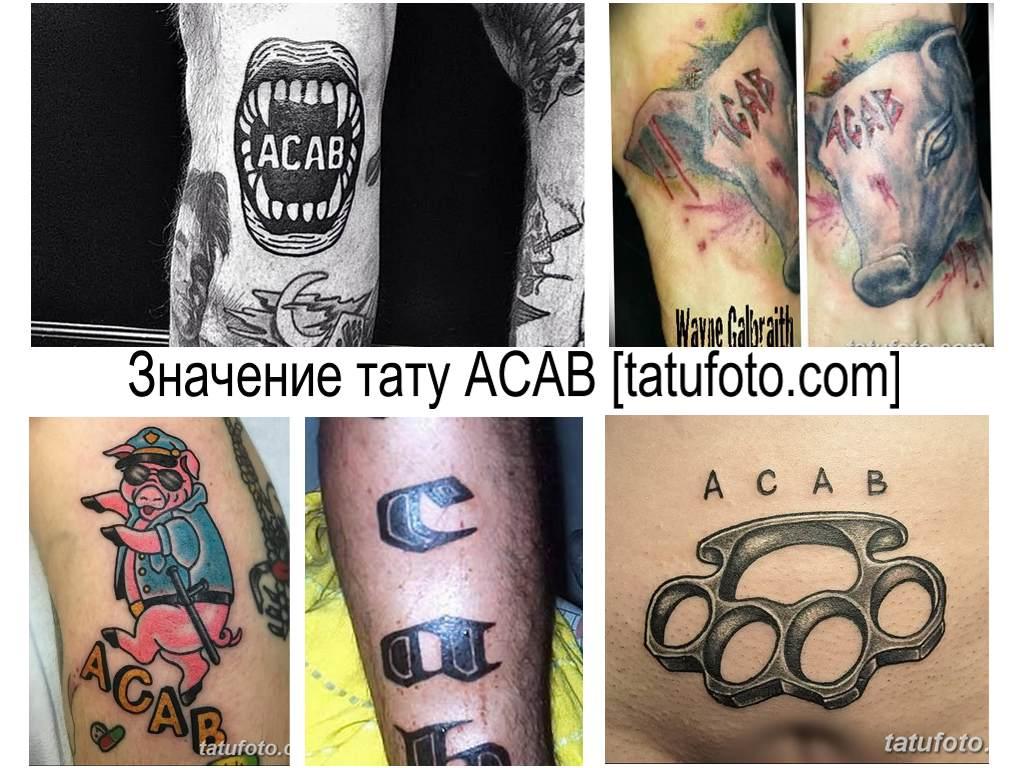 Значение тату ACAB - коллекция фото примеров рисунков татуировки