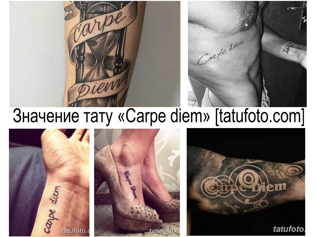 Значение тату Carpe diem - коллекция фото примеров интересных рисунков тату с надписью