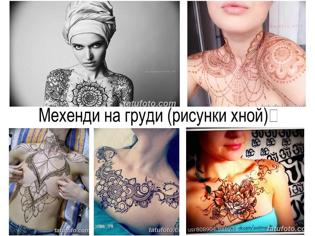 Мехенди на груди (рисунки хной) - информация и фото примеры готовых рисунков