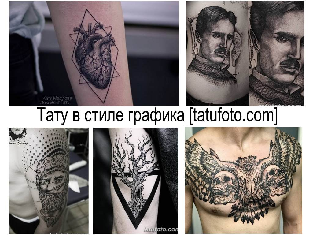 Тату в стиле графика - коллекция фото примеров интересных рисунков татуировки