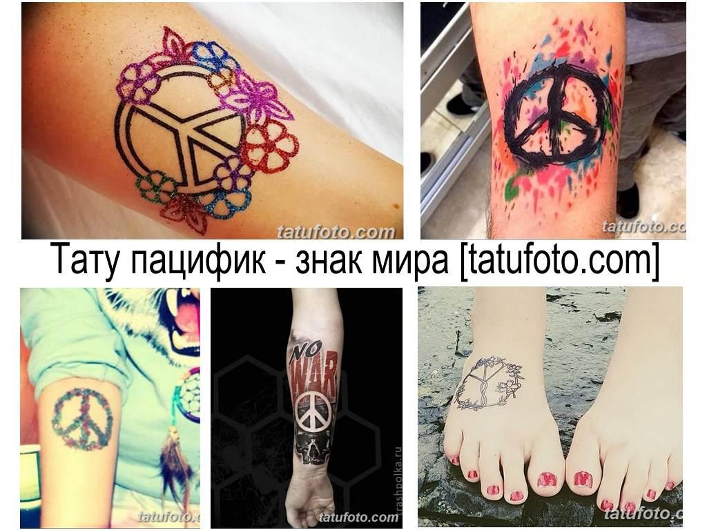 Тату пацифик - знак мира - фото примеры рисунка татуировки - нет войне