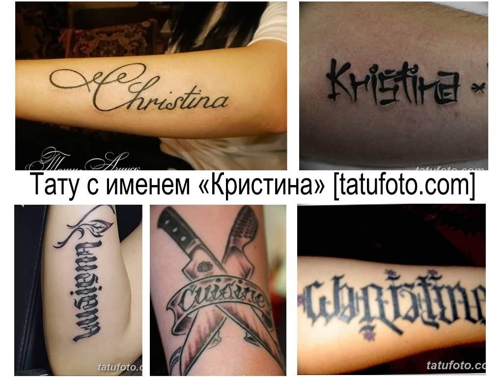Тату с именем Кристина - коллекция фото примеров интересных рисунков татуировки