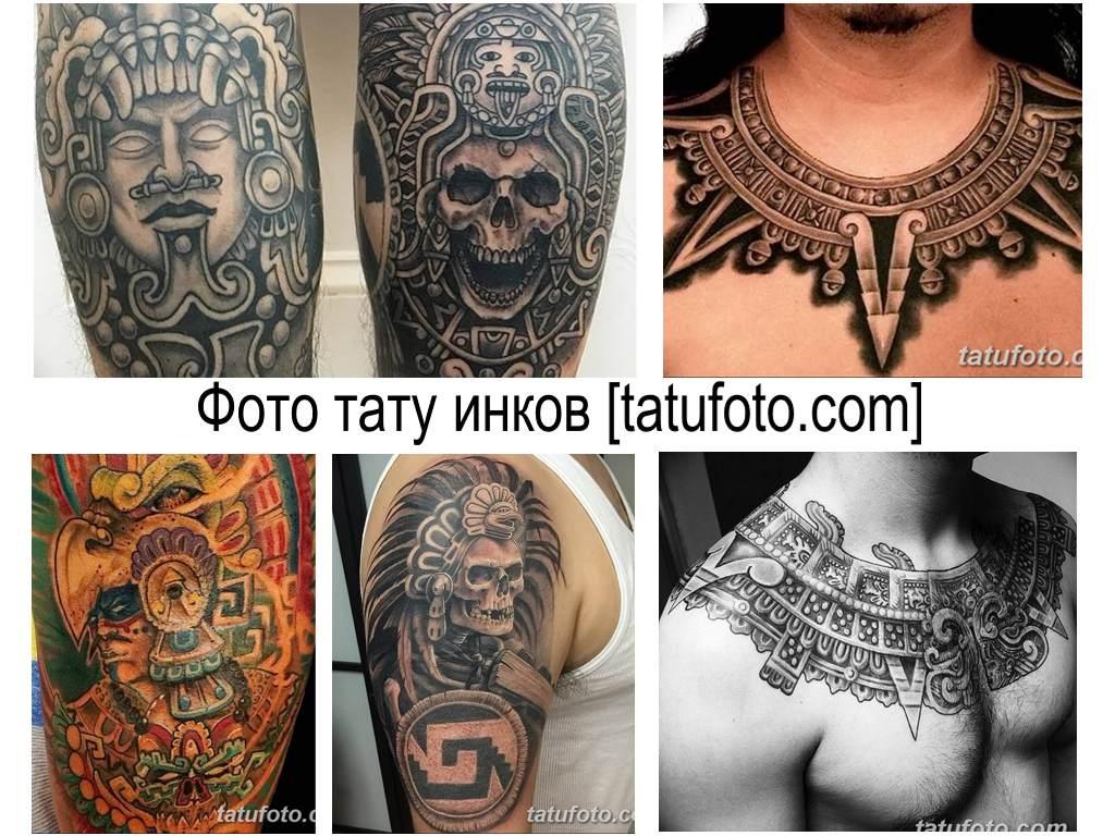 Фото тату инков - коллекция интересных рисунков татуировки