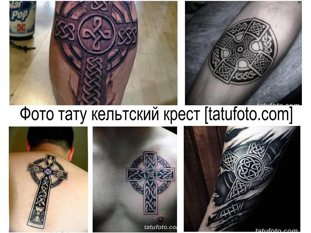 Фото тату кельтский крест - коллекция рисунков готовых татуировок и интересная информация