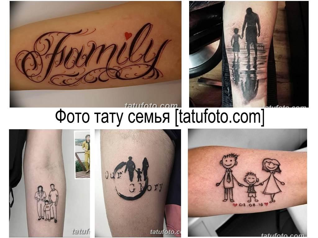 Фото тату семья - коллекция рисунков татуировки на тему семьи