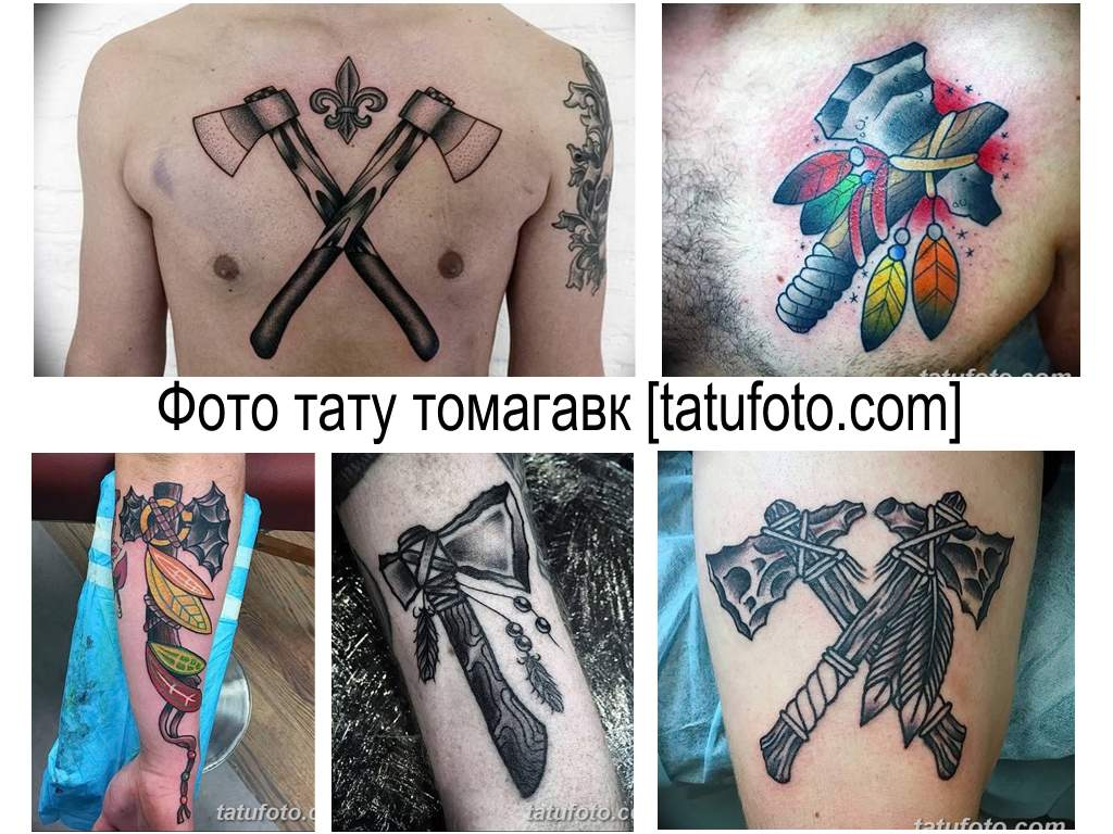 Фото тату томагавк - коллекция примеров готовых татуировок