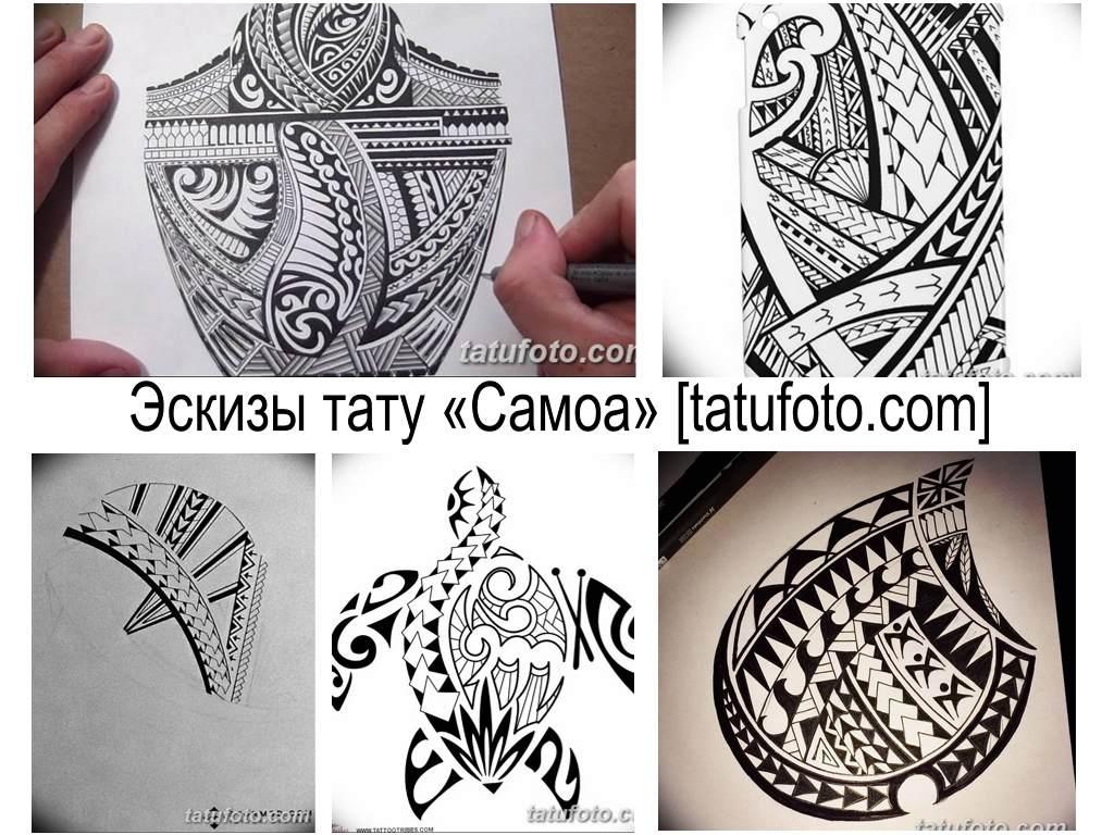 Эскизы тату Самоа - коллекция рисунков для татуировки в стиле самоанские