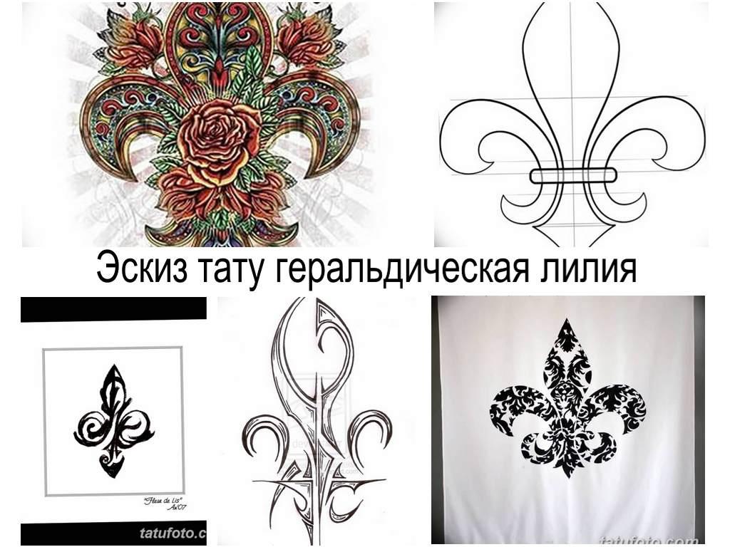 Эскиз тату геральдическая лилия коллекция интересных рисунков для татуировки