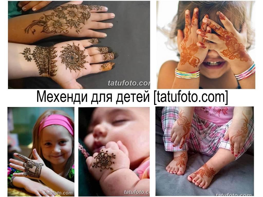 Мехенди для детей - информация про особенности и фото коллекция примеров готовых рисунков