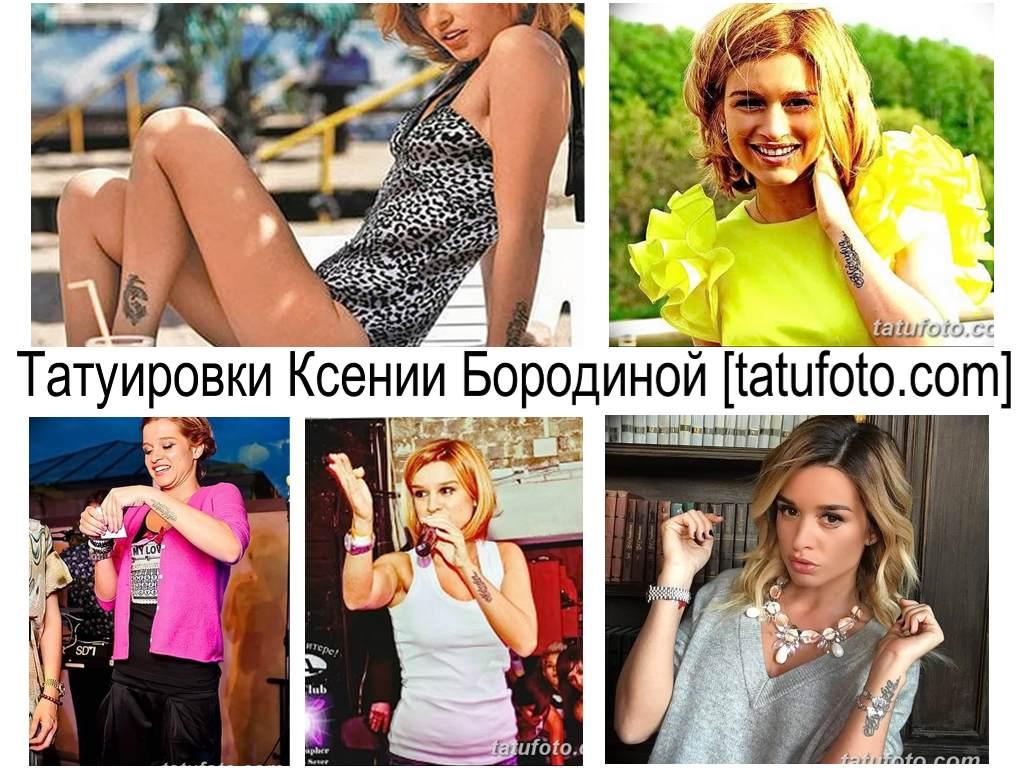 Татуировки Ксении Бородиной - информация и фото примеры рисунков