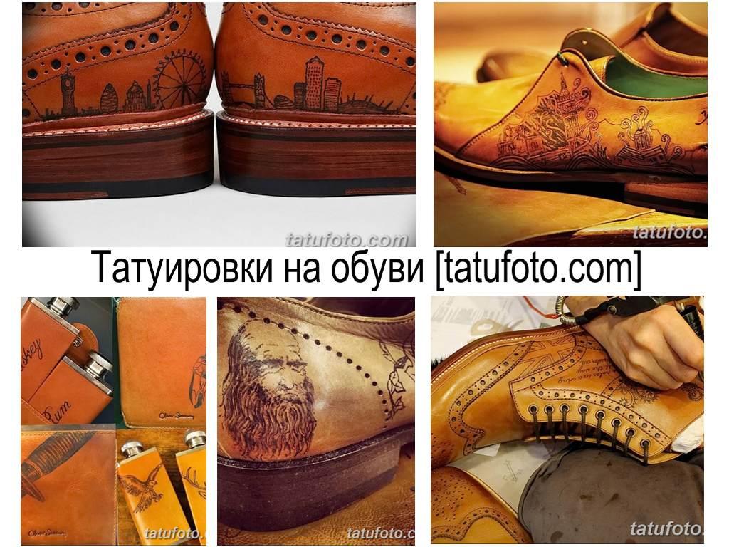 Татуировки на обуви - информация и фото примеры