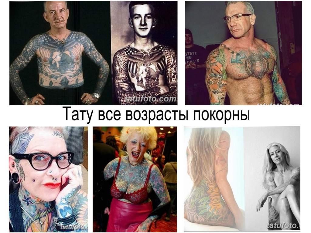 Тату все возрасты покорны – татуировки в старости - информация и фото примеры