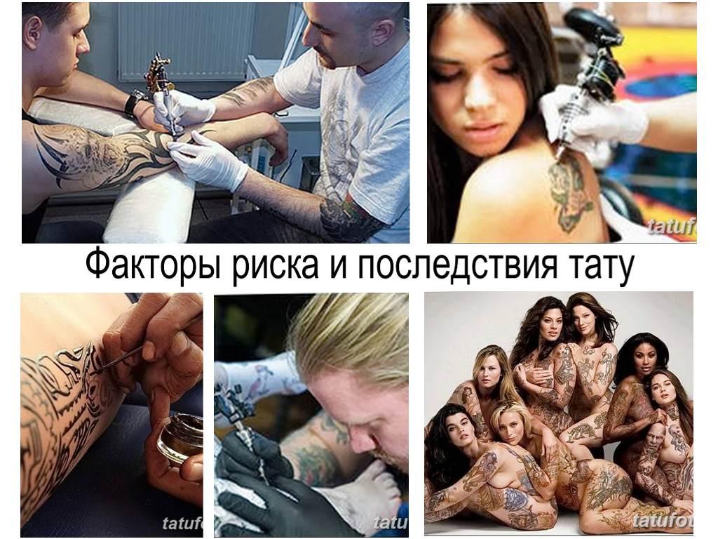 Факторы риска и негативные последствия татуировок - информация и рекомендации