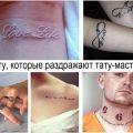 7 татуировок которые раздражают тату-мастеров - информация и фото примеры рисунков